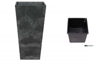 【 専用 インナー 付き 】 アートストーン トール スクエアー 35 x H 70 cm / 軽量 / 植木 鉢 プランター【 ブラック 】 / 送料無料