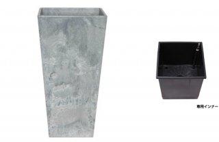 【 専用 インナー 付き 】 アートストーン トール スクエアー 40 x H 90 cm / 軽量 / 植木 鉢 プランター 【 グレー 】 / 送料無料