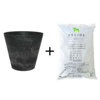 アートストーン ラウンド 27 cm  / 軽量 / 植木 鉢 プランター 【 ブラック 】 / 培養土 & 鉢底石 付