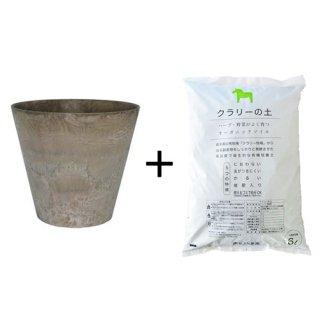 アートストーン ラウンド 27 cm  / 軽量 / 植木 鉢 プランター 【 ベージュ 】 / 培養土 & 鉢底石 付
