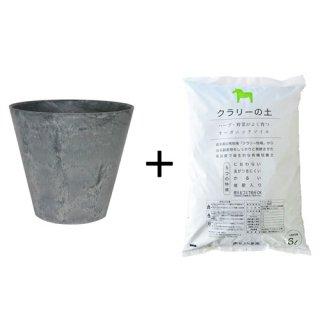 アートストーン ラウンド 27 cm  / 軽量 / 植木 鉢 プランター 【 グレー 】 / 培養土 & 鉢底石 付