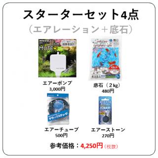 スターター セット 4点 ( エアレーション + 底石 ) / 送料無料