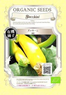 ズッキーニ / 黄 / 有機 種子 固定種 / グリーンフィールド / 果菜 [小袋]