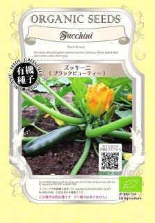 ズッキーニ / ブラック ビューティー / 有機 種子 固定種 / グリーンフィールド / 果菜 [小袋]