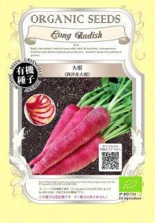 大根 / 西洋 赤 だいこん / 有機 種子 固定種 / グリーンフィールド / 根菜 [小袋]