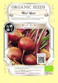 ビーツ / ビート / デトロイト / 有機 種子 固定種 / グリーンフィールド / 根菜 [小袋]