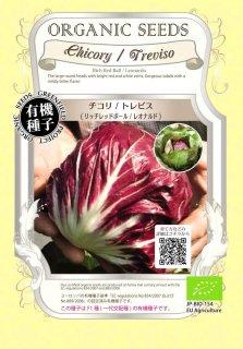 チコリ / トレビスリッチ レッドボウル / レオナルド / 有機 種子 / グリーンフィールド / 葉菜 [小袋]
