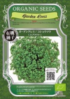 ガーデン クレス / コショウソウ / 有機 種子 固定種 / グリーンフィールド / スプラウト [中袋]