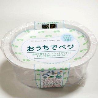 おうちでベジ / ブロッコリー 種入 / ホワイト < スプラウト専用 栽培 容器 かいわれ 型 >