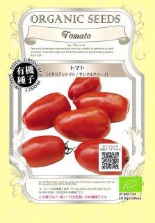 トマト とまと / イタリアン / サンマルツァーノ / 有機 種子 / グリーンフィールド / 果菜 [大袋]