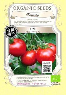 トマト とまと / 中玉 / マティナ / 有機 種子 固定種 / グリーンフィールド / 果菜 [大袋]