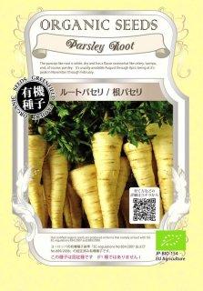 ルートパセリ / 根 パセリ / 有機 種子 固定種 / グリーンフィールド / 根菜 [大袋]