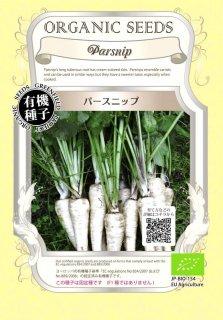 パースニップ / 有機 種子 固定種 / グリーンフィールド / 根菜 [大袋]