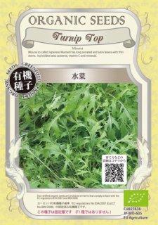 水菜 / 有機 種子 固定種 / グリーンフィールド / 葉菜 [大袋]