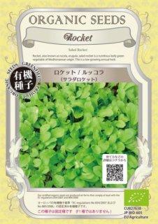 ロケット / ルッコラ / 有機 種子 固定種 / グリーンフィールド / 葉菜 [中袋]