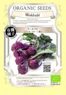 コールラビ / アスルスター / 紫 / 有機 種子 固定種 / グリーンフィールド / ブラシカ [大袋]