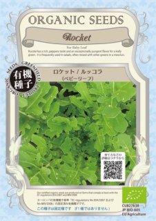 ロケット / ルッコラ / 有機 種子 固定種 / グリーンフィールド / ベビーリーフ [大袋]