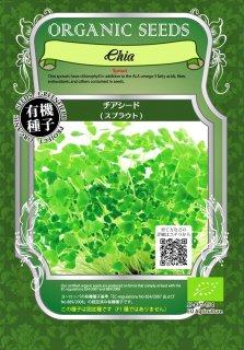 チアシード / 有機 種子 固定種 / グリーンフィールド / スプラウト [大袋]