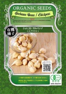 有機 ひよこ 豆 / ガルバンゾ / 有機 種子 固定種 / グリーンフィールド / スプラウト [大袋]