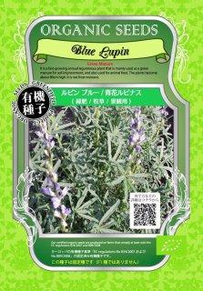 ルピンブルー / 青花 ルピナス / 景観用 / 有機 種子 固定種 / グリーンフィールド / 緑肥 [大袋]