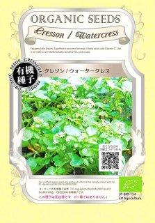 クレソン / ウォーター クレス / 有機 種子 固定種 / グリーンフィールド / 葉菜 [大袋]