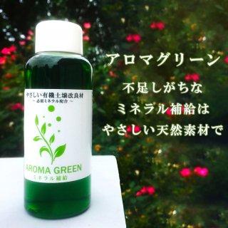 アロマグリーン / 有機肥料 オーガニック 土壌改良 ミネラル 微量栄養素 補給