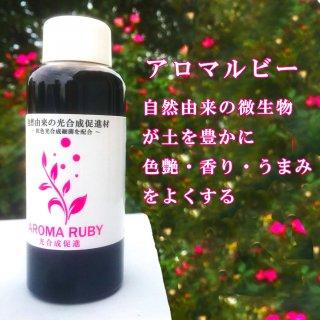 アロマルビー / 有機肥料 オーガニック 土壌改良 連作障害 病気抑制 光合成細菌