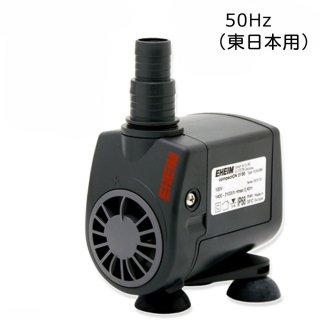 コンパクトオン2100 / 50Hz / 水陸両用ポンプ / エーハイム