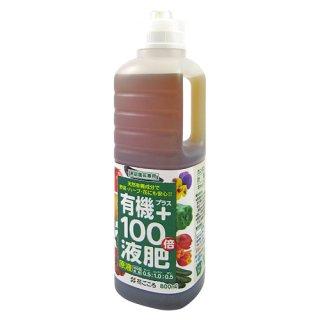 有機 + プラス 100 倍 液肥 800 ml / オーガニック 肥料