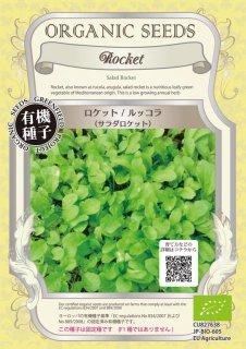ロケット / ルッコラ / 有機 種子 固定種 / グリーンフィールド / 葉菜 [小袋]
