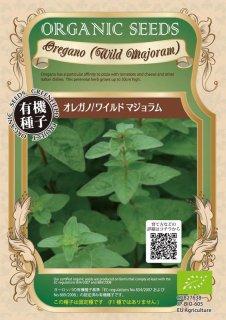 オレガノ / ワイルドマジョラム / 有機 種子 固定種 / グリーンフィールド / ハーブ [小袋]