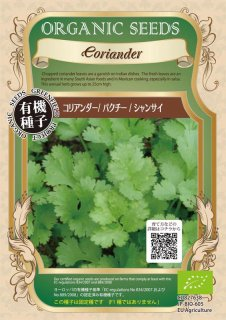コリアンダー パクチー / 有機 種子 固定種 / グリーンフィールド / ハーブ [小袋]
