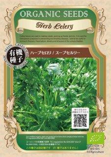 ハーブ セロリ / スープ セロリ / 有機 種子 固定種 / グリーンフィールド / ハーブ [小袋]