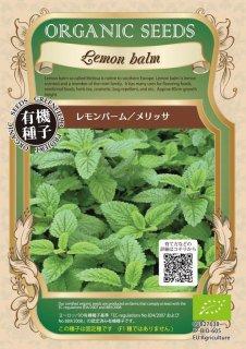 レモンバーム / メリッサ / 有機 種子 固定種 / グリーンフィールド / ハーブ [小袋]