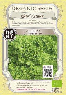 リーフ レタス / ロロビオンダ ( 緑 ) / 有機 種子 固定種 / グリーンフィールド / 葉菜 [小袋]
