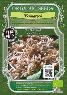 フェヌグリーク / 有機 種子 固定種 / グリーンフィールド / スプラウト [小袋]