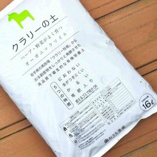 クラリーの土 16 L / 馬ふん 培養土 / 有機 オーガニック / ハーブ 野菜 バラ がよく育つ
