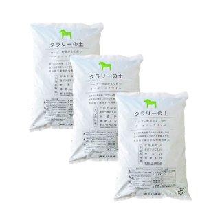 クラリーの土 16 L / 馬ふん 培養土 / 有機 オーガニック / ハーブ 野菜 バラ がよく育つ / お得用 3袋 セット