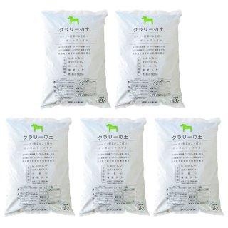 クラリーの土 16 L / 馬ふん 培養土 / 有機 オーガニック / ハーブ 野菜 バラ がよく育つ / お得用 5袋 セット