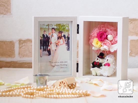 結婚祝い・結婚記念日に♪写真にお花を添えて-フォトフレーム【写真をジャストサイズに加工します】