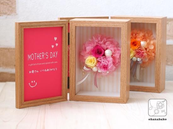 母の日・ご結婚祝いに♪写真にお花を添えて-フォトフレーム【メッセージカード付き】