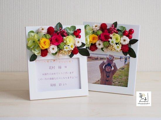 【事前セットOK/母の日・お誕生日・お礼・お祝いギフト】プリザーブドフラワーのナチュラルガーデンのフォトフレームohanabako-natur…