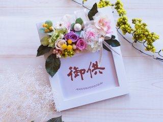 《お供え花◎写真セットまたはメッセージカード付》プリザーブドフラワーのカーネーションのフォトフレームohanabako-sonae