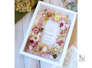 《写真入れ替えできる◎結婚祝い/誕生日/還暦のお花》プリザーブドフラワーとドライフラワーのメッセージ付き花盛りフォトフレーム ohanabako-A4P