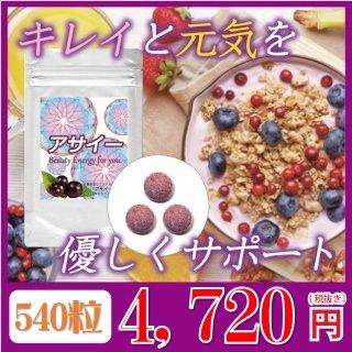 アサイー 540粒(約6ヶ月分)  美容 健康  鉄 食物繊維 カルシウム ビタミン 亜鉛 サプリ サプリメント