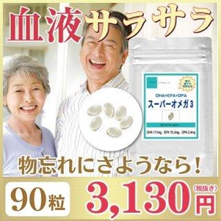 【オメガ3脂肪酸】スーパー オメガ3 サプリメント DHA+EPA+DPA  お徳用90粒 (約3ヶ月分)