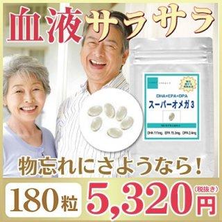【オメガ3脂肪酸】  オメガ3 サプリメント DHA+EPA+DPA  お徳用180粒 (約6ヶ月分)