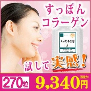 国内産100% スッポンそのまま お徳用270粒(約9ヶ月分) すっぽん スッポン 粉末 サプリメント サプリ