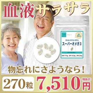 【テレビで話題】【オメガ3脂肪酸】スーパーオメガ3 DHA+EPA+DPAお徳用270粒(約9ヶ月分)