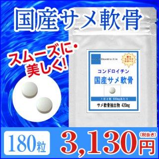 節々楽楽サポート  国産サメ軟骨 エキス お徳用180粒 (約3ヶ月分)
